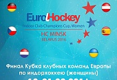 EuroHockey Indoor Club Champions Cup 2016, Women