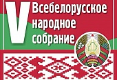 The Fifth All Belarusian People's Assembly